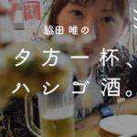 脇田唯の、夕方一杯、ハシゴ酒。【鉄板焼き編】
