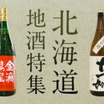北海道の日本酒を応援!北海道地酒特集