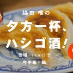 """脇田唯の、夕方一杯、ハシゴ酒。Vol.7【徳福で""""町中華""""編!】"""
