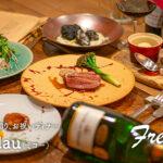 ar magazine Vol.38「4人で貸切りお祝いディナー」~Millau(ミヨー)編~